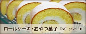 ロールケーキ・おやつ菓子