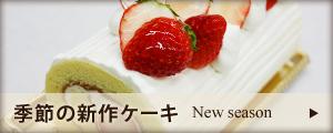 季節の新作ケーキ