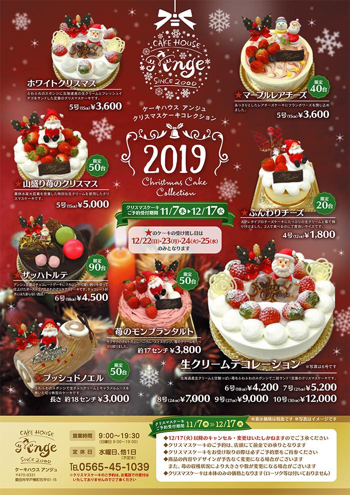 クリスマスケーキのご予約受付中!受付期間:2019/11/7~12/17 詳しくはチラシをご確認ください。