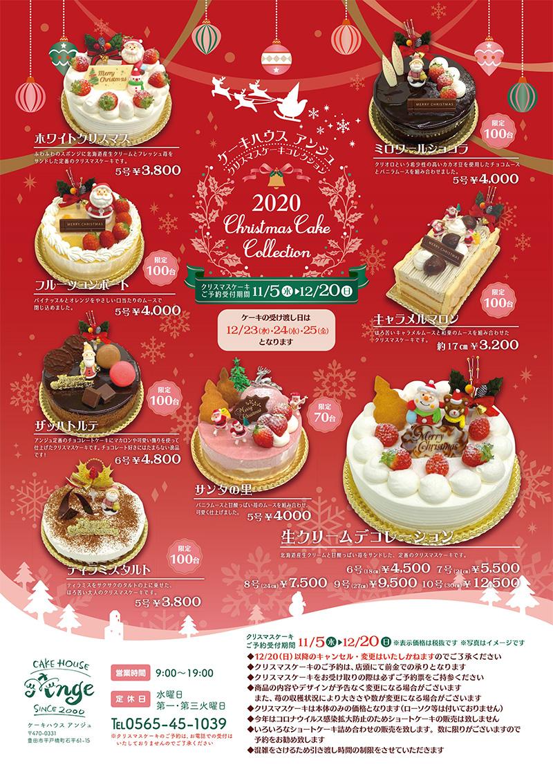クリスマスケーキのご予約受付中!受付期間:2020/11/5~12/20 詳しくはチラシをご確認ください。